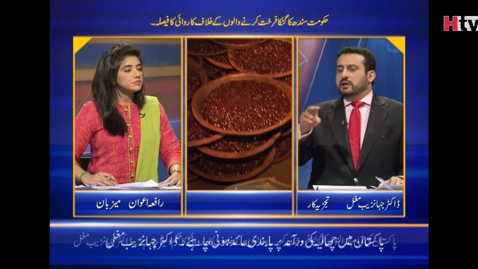 Sehat Agenda - Gutka In Sindh - HTV
