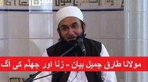 Molana Tariq Jameel Bayan- Zina Or Jahannam Ki Aag