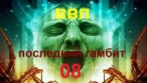 Последний Гамбит -08- ВП СССР 7523-2015 HD