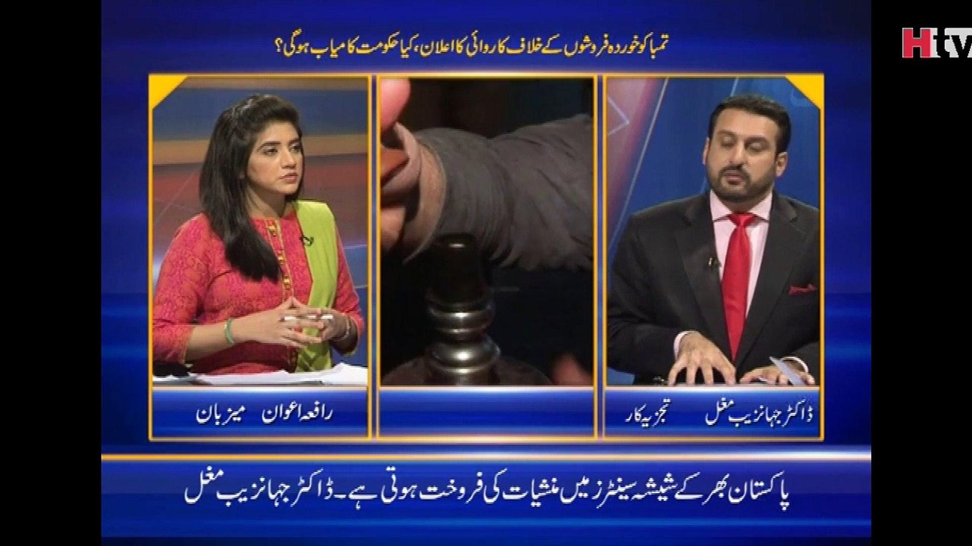Sehat Agenda - Smoking In Pakistan - HTV