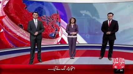 Headlines – 06:00 PM – 17 Nov 15 - 92 News HD