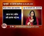 ANKO KI BHASHA 03-10-2015, Guru Maa Sonali Ji