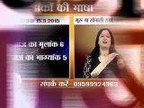 ANKO KI BHASHA 15-09-2015, Guru Maa Sonali Ji