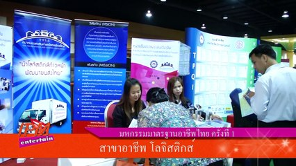 IPM Entertain - งานมหกรรมมาตรฐานอาชีพไทย 2 [26-08-57]