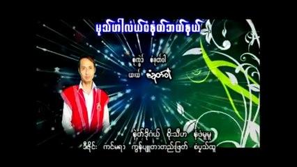 Pa Ka Yaw Song Mu Ha Loung Zaw Nount Ba Na (Official MV) GSC