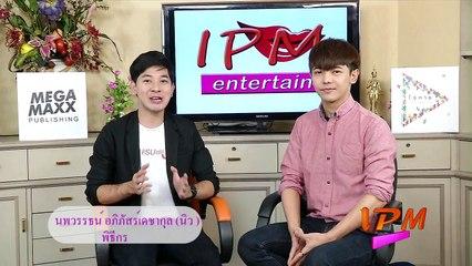 IPM Entertain - แม็ก ปภพ เยี่ยมสถานี