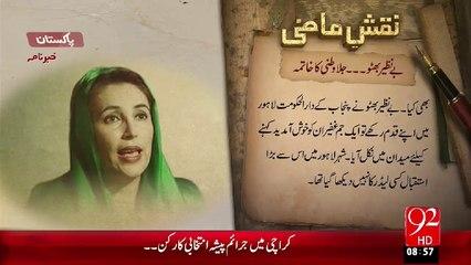 Naqshe-E-Mazi –Benazir Bhutto Jelawatni Ka Khatma – 18 Nov 15 - 92 News HD