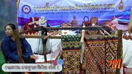 IPM Entertain - งานมหกรรมมาตรฐานอาชีพไทย 1 [26-08-57]