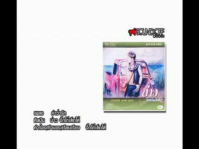 บ่าวจิ๊กโก๋ - คำว่ารัก [Official MV]