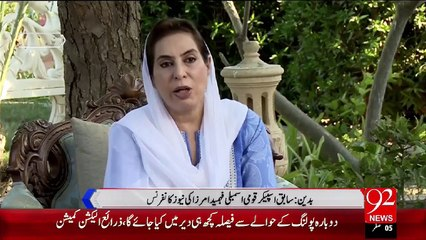 Badin Fahmida Mirza  Press Conference – 18 Nov 15 - 92 News HD