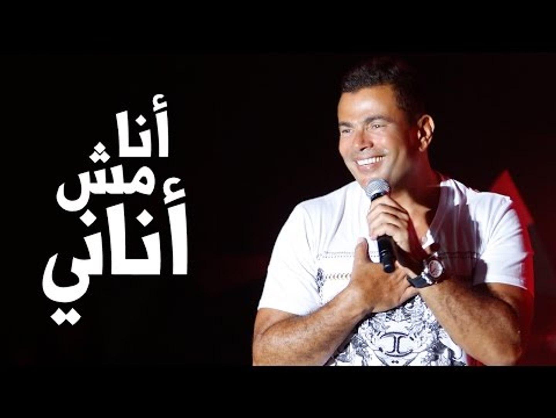 Amr Diab - Ana Mosh Anany (Marina 2015) عمرو دياب - أنا مش أناني - video  Dailymotion