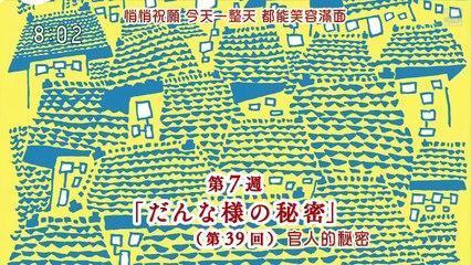 阿淺來了 第37-42集 Asa ga Kita Ep37-42 Part 3