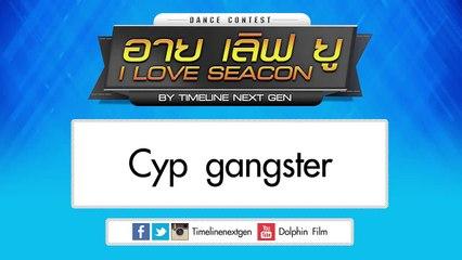 อาย เลิฟ ยู I LOVE SEACON by Timelinenextgen | Cyp gangster