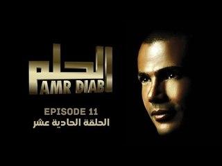 """Amr Diab - El Helm (English Sub) """"EPS. 11 عمرو دياب - الحلم """"الحلقة"""