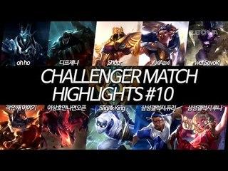 Challenger Highlights[KOR]#10