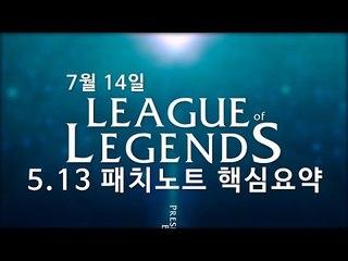 리그 오브 레전드 5.13 패치노트 - 신규 챔피언 탐켄치 등장! 포식자 변경, 라일라이, 리안드리 상향