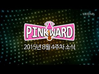 LOL 뉴스쇼, 핑크와드 / 8월 4주차 리그오브레전드 소식