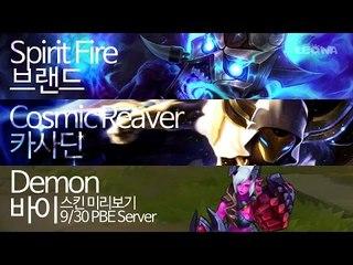 브랜드, 카사딘, 바이 신규 스킨 미리보기 / Spirit Fire 브랜드, Cosmic Reaver 카사딘, Demon 바이