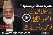 Wo Sahabi Jin Se Huzoor Nabi Kareem Quran Suna Karte The - Hafiz Muhammad Idrees