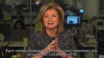 Η Arianna Huffington εύχεται «Χρόνια Πολλά» στη ΗuffPost Greece