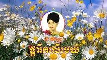 Pka Rik Ler Mek | ផ្ការីកលើមេឃ | Ros Sereysothea | Khmer Old Song