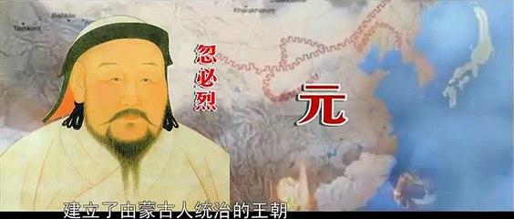 袁游 150127 第6集 为何胡无百年运 元大都 预告