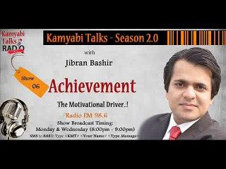 """Achievement – The Motivational Driver""- Kamyabi Talks Season 2.0: Program # 06"