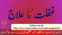 Ghaflat Ka ilaj - Part 3 - By Shaykh Zulfiqar Ahmed Naqshbandi Bayan 2014 Ramzan