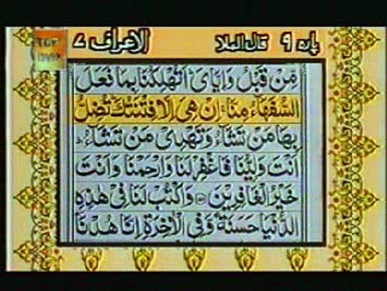 Surah al rehman with urdu translation full mp3 free download | Surah