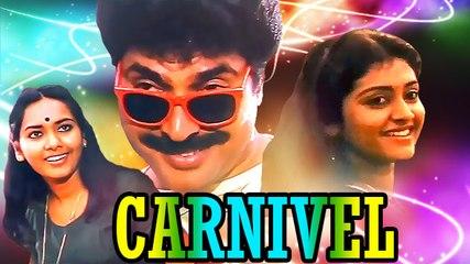 Carnivel | Full Malayalam Movie | Mammootty, Parvathy, Sukumaran