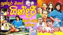Sundara Mage Gindari | Sinhala Full Movie