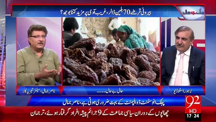 Haal Be Haal - 21-11-2015 - 92 News HD