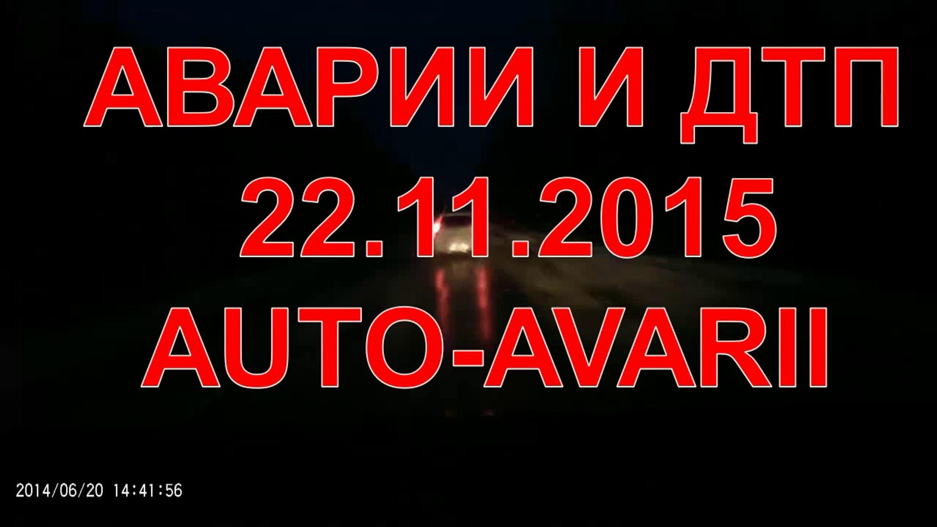 АВАРИИ,ДТП,ВИДЕО ПОДБОРКА НОЯБРЬ 2015 #45