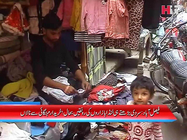 Faisalabad Landa Market - HTV