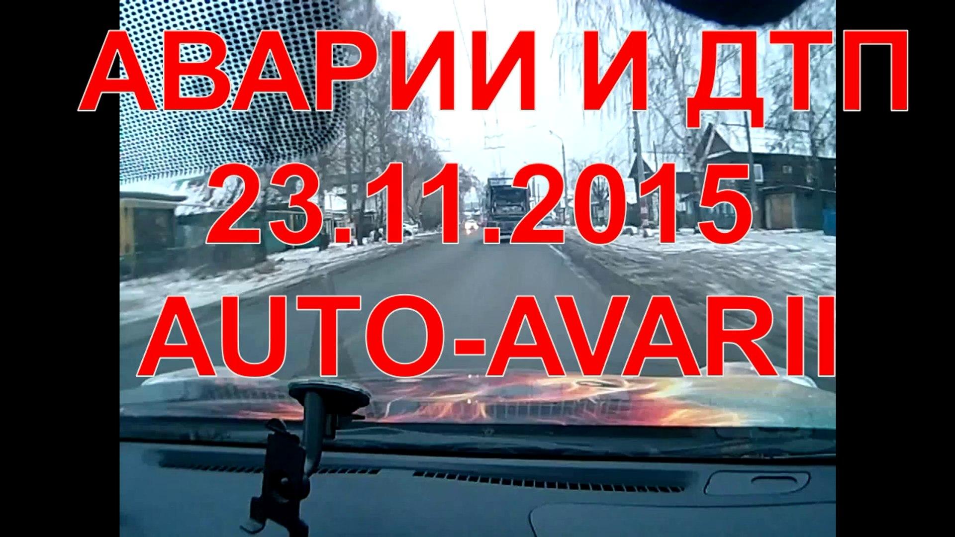 АВАРИИ,ДТП,ВИДЕО ПОДБОРКА НОЯБРЬ 2015 #46