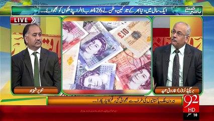 Bakhabar Subh – 23 Nov 15 - 92 News HD