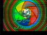 شارة المقدمه برنامج حول العالم - انتاج تلفزيون البحرين
