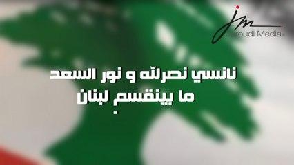 Nancy Nasrallah - Nour Al Saad - Ma Byen2esem Lebnan / نانسي نصرلله و نور السعد - ما بينقسم لبنان