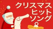 クリスマス・ヒット・ソング 50選