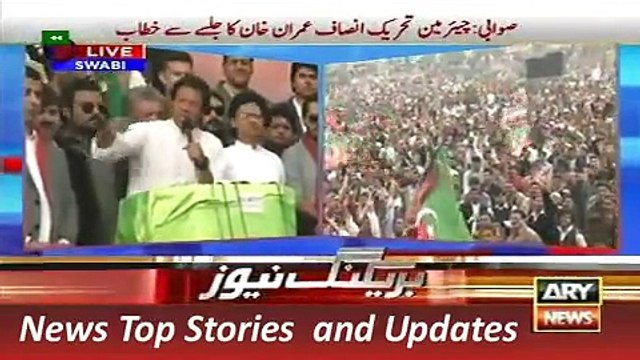 ARY News Headlines 23 November 2015, Geo Imran Khan Speech at Sw(1)