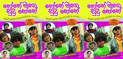 None Mage Sudu None (2015)  - Part 01 | Sinhala Full Movie
