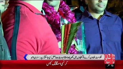 Salman Ahmed Mr Muscle 2015 – 25 Nov 15 - 92 News HD