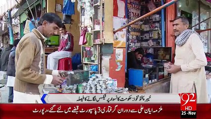 KPK Hakomat Ka Niswar Pr Tax Lagany Ka Faisla – 25 Nov 15 - 92 News HD