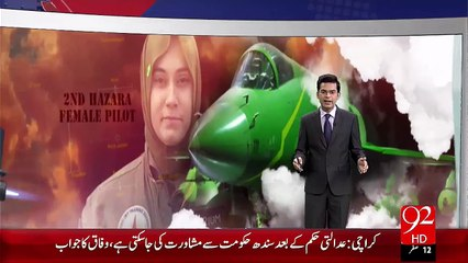 Marium Fakhr-E-Pakistan – 25 Nov 15 - 92 News HD