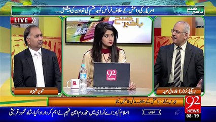 Bakhabar Subh – 24 Nov 15 - 92 News HD
