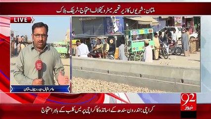 Multan Metro Ky Khilaf Ihtajaj – 25 Nov 15 - 92 News HD