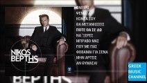 Νίκος Βέρτης - Πότε Θα Σε Δω    Nikos Vertis - Pote Tha Se Do (New Album 2015)