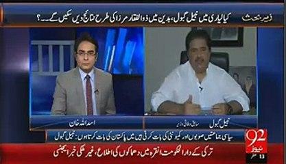 Will Lyari People Accept Nabeel gabool