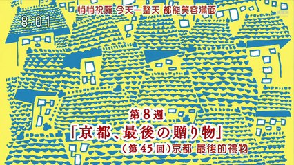 阿淺來了 第43-48集 Asa ga Kita Ep43-48 Part 3