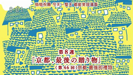 阿淺來了 第43-48集 Asa ga Kita Ep43-48 Part 4